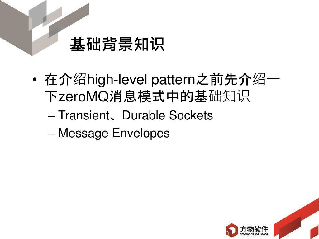PPT - zeroMQ 消息模式分析PowerPoint Presentation - ID:2042216