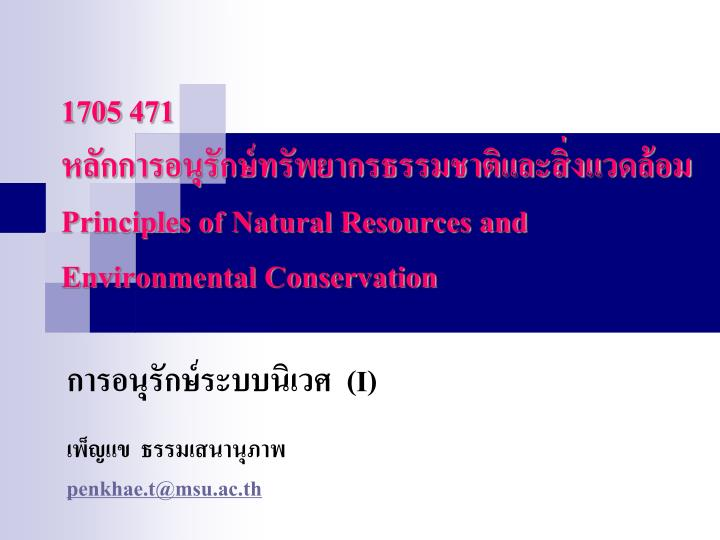 1705 471 principles of natural resources and environmental conservation