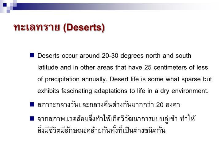 ทะเลทราย (Deserts)