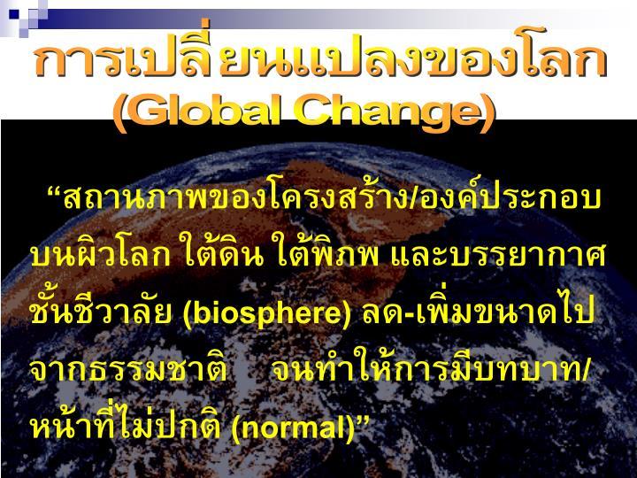 การเปลี่ยนแปลงของโลก