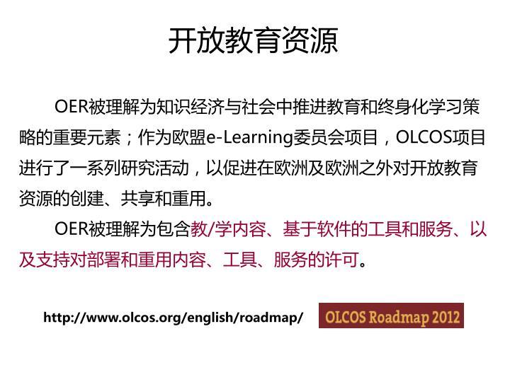 开放教育资源