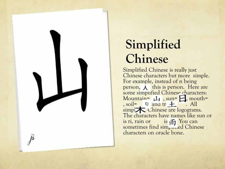 Ppt The Writing O F China Powerpoint Presentation Id2050560