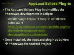applaud eclipse plug in