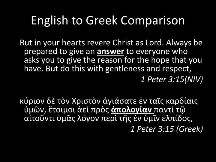 English to Greek Comparison