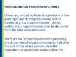 program income requirements cont