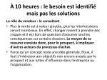 10 heures le besoin est identifi mais pas les solutions10