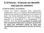 10 heures le besoin est identifi mais pas les solutions11