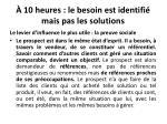 10 heures le besoin est identifi mais pas les solutions6
