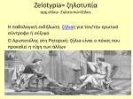 zelotypia