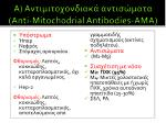 a anti mitochodrial antibodies