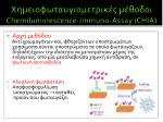 chemiluminescence immuno assay chia