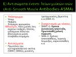 e anti smooth muscle antibodies asma