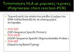 hla polymerase chain reaction pcr