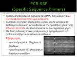 pcr ssp specific sequence primers