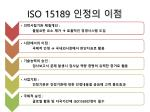 iso 151893
