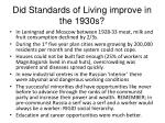 did standards of living improve in the 1930s
