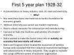 first 5 year plan 1928 32