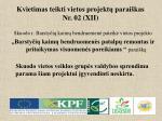 kvietimas teikti vietos projekt parai kas nr 02 xii