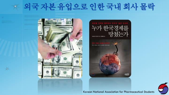 외국 자본 유입으로 인한