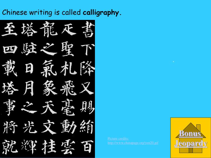 Chinese writing is called