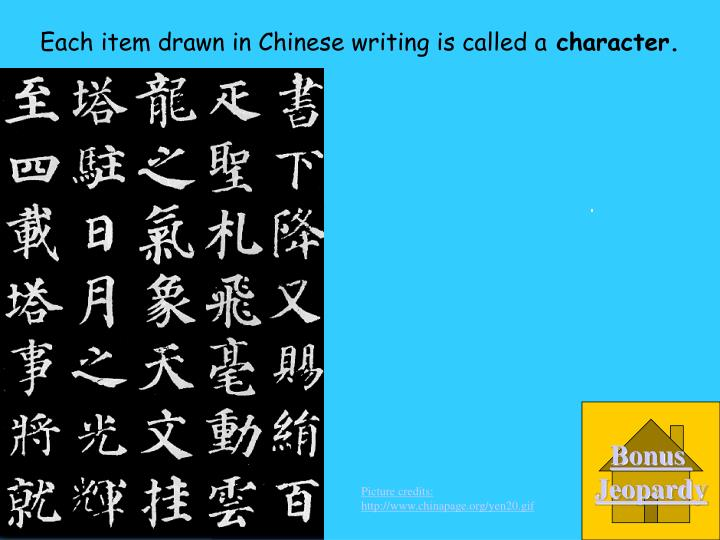 Each item drawn in Chinese writing is called a