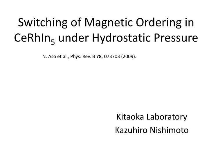 switching of magnetic ordering in cerh in 5 under hydrostatic pressure n.