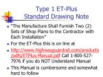 type 1 et plus standard drawing note