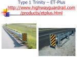 type 1 trinity et plus http www highwayguardrail com products etplus html