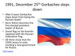1991 december 25 th gorbachev steps down