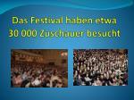 das festival haben etwa 30 000 zuschauer besucht