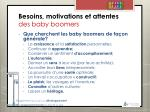 besoins motivations et attentes des baby boomers