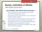 besoins motivations et attentes des baby boomers4