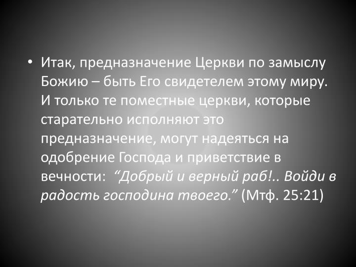 Итак, предназначение Церкви по замыслу Божию – быть Его свидетелем этому миру.