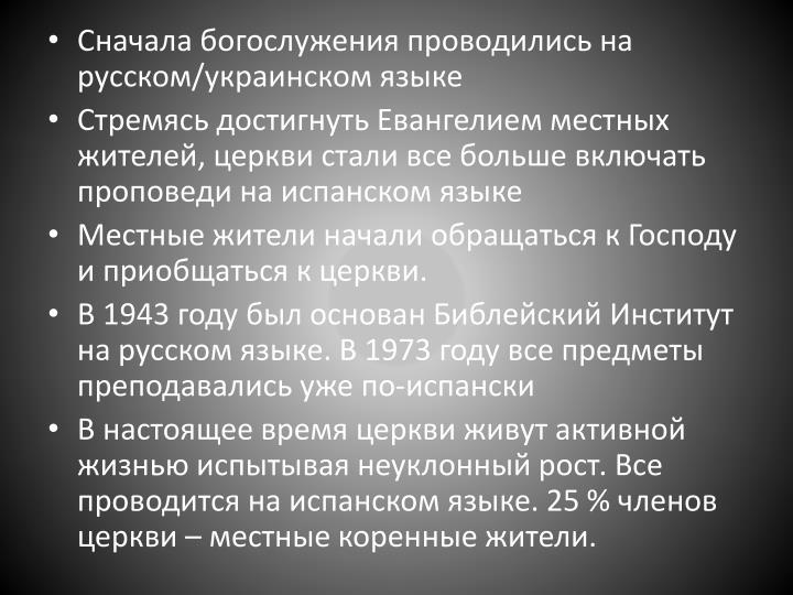Сначала богослужения проводились на русском/украинском языке