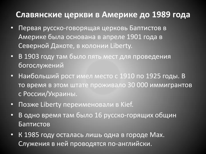 Славянские церкви в Америке до 1989 года