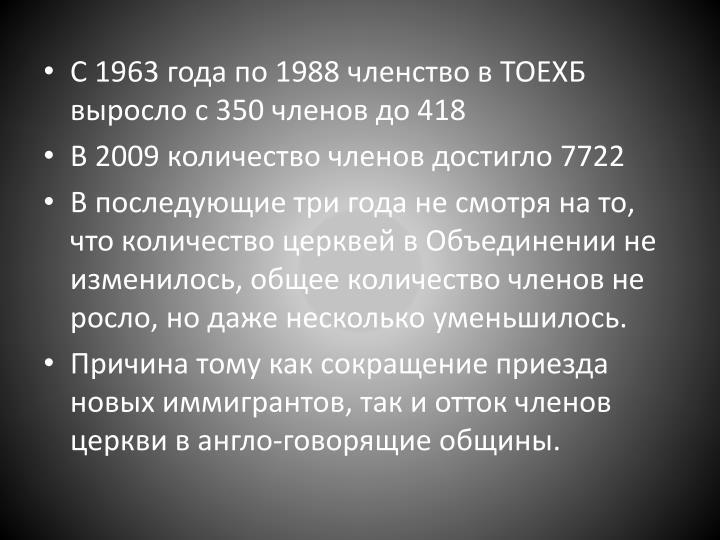 С 1963 года по 1988 членство в ТОЕХБ выросло с 350 членов до 418