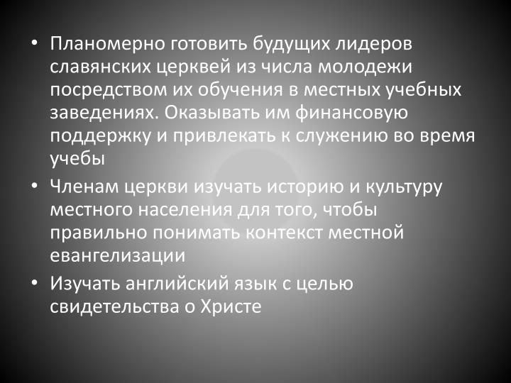 Планомерно