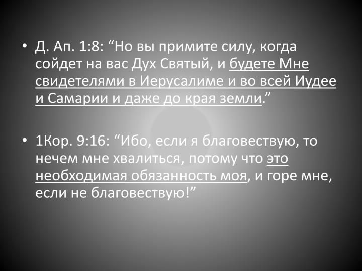 """Д. Ап. 1:8: """"Но вы примите силу, когда сойдет на вас Дух Святый, и"""