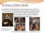 el greco 1541 1614