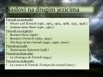 naslovi na drugim jezicima