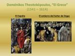 dom nikos theotok poulos el greco 1541 16141