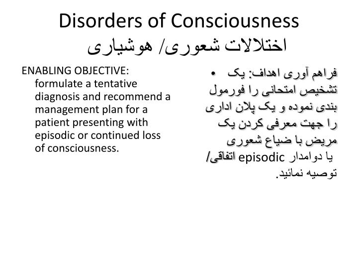 disorders of consciousness n.