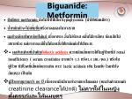 biguanide metformin