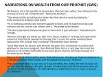 narrations on wealth from our prophet sws