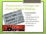 characteristics of people who excel at prudent thinking4