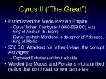 cyrus ii the great