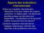 apports des valuations internationales