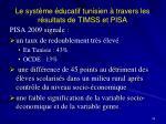 le syst me ducatif tunisien travers les r sultats de timss et pisa1