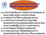 health system governance