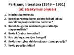 partizan literat ra 1949 1951 u atsakymus pliusai
